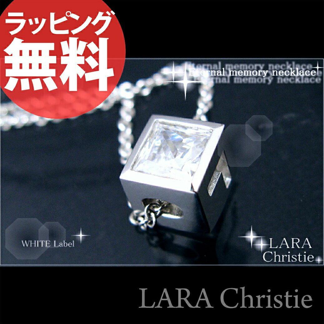 LARA Christie エターナルメモリー レディースネックレス P3892-lady ララクリスティー レディース アクセサリー 男女ペア