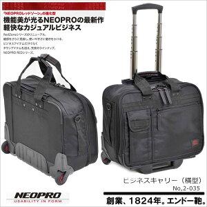 ●【NEOPRO】2-035 REDZONE ビジネスキャリー 横型 ネオプロキャリーケース メンズ 紳士 キャリーバッグ ビジネス キャリー 仕事 出張 旅行 鞄 静音 低振動 キャスター 交換可能 パソコン トランク