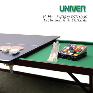 ご家庭や職場でビリヤードと卓球をプレイ! UNIVER ビリヤード卓球台 EST-1800 ユニバー スポーツ 家庭用卓球台 卓球台 折りたたみ コンパクト ビリヤード台 セット ピンポン台 【代引不可】 プ