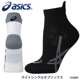 【メール便可】ASICS アシックス 155889 ライトシングルタブソックストレーニング ランニング 靴下 メンズ 紳士 レディース 婦人 女性用 男女兼用 ユニセックス 吸水速乾 スポーツ