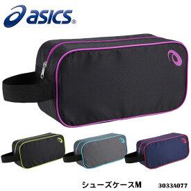 【ASICS】アシックス 3033A077 シューズケースMスポーツ トレーニングアクセサリー シューズケース バッグ レディース メンズ ユニセックス 4色展開 シンプル ギフト 通販