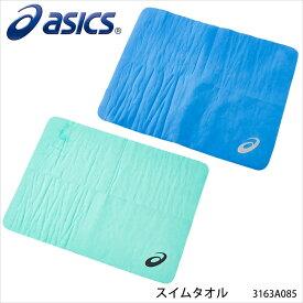 【ASICS】アシックス 3163A085 スイムタオル スイミングスイム小物 水泳 スイムウェア スイムアクセサリー タオル 吸水タオル 通販