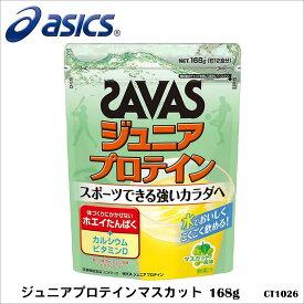 【ASICS】CT1026 ジュニアプロテイン マスカット 168g(12食分)アシックスプロテイン ぶどう タンパク質 カルシウム 鉄 ビタミンB1 ビタミンB2 ビタミンC スポーツ 栄養機能食品 マスカット味 通販