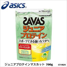 【ASICS】CT1028 ジュニアプロテイン マスカット 700g(50食分)アシックスプロテイン ぶどう タンパク質 カルシウム 鉄 ビタミンB1 ビタミンB2 ビタミンC スポーツ 栄養機能食品 マスカット味 通販