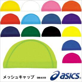 ASICS アシックス DH-610 メッシュキャップ スイミングスイミングキャップ ネット ナイロン メッシュ 水泳帽 大人用 男女兼用 水着用 スイム キャップ 水着 帽子 プール 大きいサイズ 15色 S/M/L プレゼント クリスマス