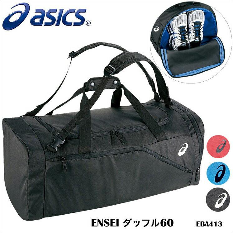 側面にシューズ収納ポケットあり! ASICS アシックス EBA413 ENSEI ダッフル60 ボストンバッグボストン 大きい バッグ 大型 60リットル 遠征 スポーツ スポーツバッグ リュックサック 修学旅行 旅行 トレーニング 通販