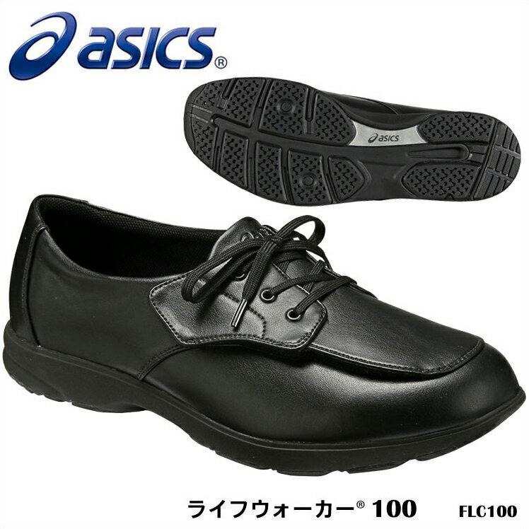 ASICS アシックス FLC100 ライフウォーカー 100 メンズ ウォーキングシューズ 紳士 男性 シニア ウォーキング お出かけ 3E 普段 革靴風 プレゼント ギフト 敬老の日 通販