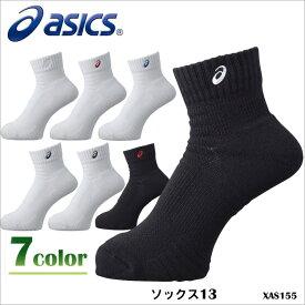 【メール便可】ASICS アシックス XAS155 ソックス13 トレーニング ランニング 靴下 メンズ 紳士 レディース 婦人 女性用 男性用 男女兼用 ユニセックス 吸水速乾 スポーツ