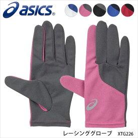 【メール便送料無料】ASICS アシックス XTG226 レーシンググローブ アクセサリースポーツ グローブ 手 ユニセックス アパレル メンズ レディース 手袋 通販