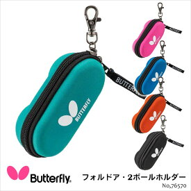 【Butterfly】76570 フォルドア・2ボールホルダー ボールケース バタフライ卓球 卓球用品 小物入れ ボール入れ ボールホルダー プレゼント ギフト 贈り物 通販