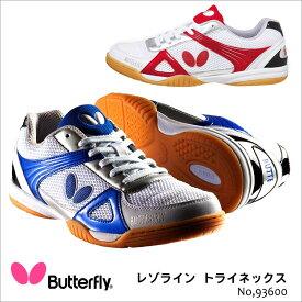 【Butterfly】93600 レゾライン トライネックス バタフライ卓球シューズ 靴 シューズ 卓球用品 メンズ レディース 男女兼用 選手 競技 練習 部活 スニーカー プレゼント ギフト 贈り物 通販