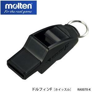 【molten】RA0070-K ドルフィンF モルテン ホイッスル スポーツ サッカー専用 チューニング 大音量 高音 響く 笛 音 黒 ブラック 日本製 通販