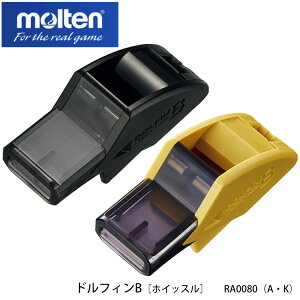 【molten】RA0080(A・K)ドルフィンB モルテン ホイッスル スポーツ バスケットボール専用 チューニング 大音量 高音 響く 笛 音 高強度マウスピース 日本製 通販