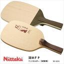 【Nittaku】NE-6695 双MF P ペンホルダー 攻撃用 卓球ラケット ニッタク卓球用品 男女兼用 レディース メンズ ユニセ…