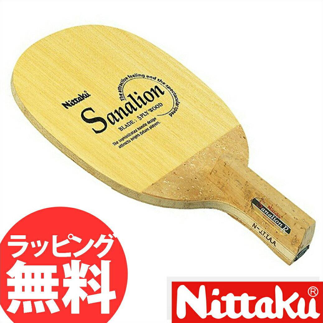 Nittaku サナリオン R オールラウンド日本式ペン NE-6651 卓球ラケット ニッタク 【卓球用品】男女兼用 レディース メンズ 卓球 スポーツ 通販 プレゼント