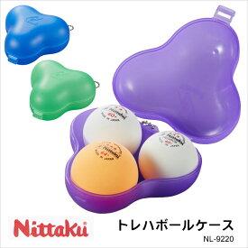 【Nittaku】NL-9220 トレハボールケース ニッタク卓球 ボール 小物 ケース 卓球用品 スポーツ 3個 ラージボール 44ミリボール 通販