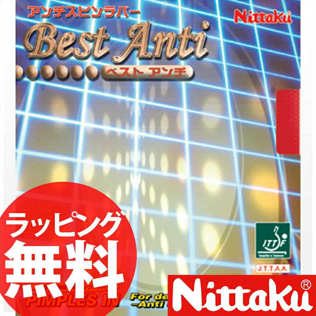 【メール便可】Nittaku ベストアンチ 卓球ラバー ニッタク NR-8540【卓球用品】男女兼用 レディース メンズ 卓球 スポーツ 通販 プレゼント