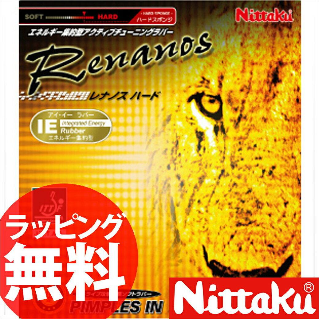 【メール便可】Nittaku レナノスハード 卓球ラバー ニッタク NR-8543【卓球用品】男女兼用 レディース メンズ 卓球 スポーツ 通販 プレゼント