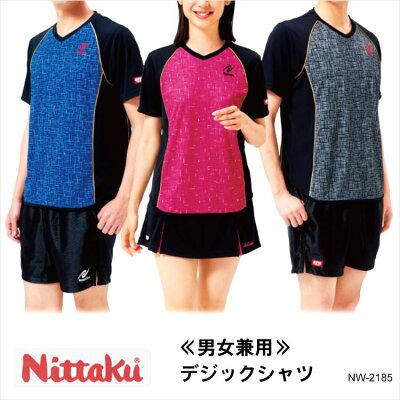 【Nittaku】NW-2185デジックシャツ男女兼用ニッタク