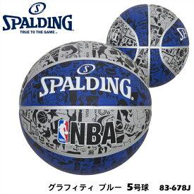 【SPALDING】83-678J グラフィティ ブルー 5号球 バスケットボール スポルディングNBA公認 5号 小学校用 屋外 耐久性 男子一般 バスケット ボール プレゼント ギフト 贈り物 通販