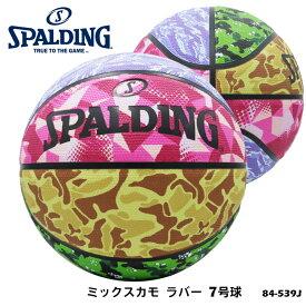 【SPALDING】7号球 84-539J ミックスカモ ラバー バスケットボール 7号 男子一般用 ボール バスケット 屋外 アウトドア 部活 練習 試合 通販 プレゼント