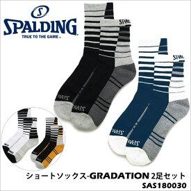 【SPALDING】SAS180030 ショートソックス-GRADATION 2足セット スポルディング靴下 ソックス 消臭 綿 運動 NBA公認 2足 グラデーション プレゼント 通販