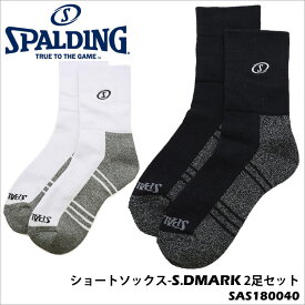 【SPALDING】SAS180040 ショートソックス-S.MARK 2足セット スポルディング靴下 ソックス 消臭 綿 運動 NBA公認 2足 シンプル プレゼント 通販