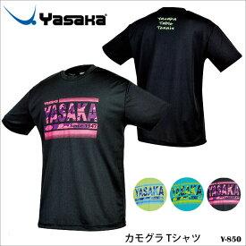 【Yasaka】Y-850 カモグラ Tシャツ 男女兼用 ヤサカ卓球 スポーツ 迷彩 Tシャツ 練習 レディース メンズ ユニセックス 服 プレゼント 贈り物 ギフト 通販