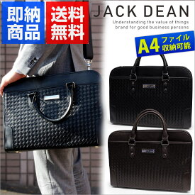 【無料プレゼント付き】 ビジネスバッグ JACK DEAN JD-1 メッシュブリーフケース メンズ レディース イントレチャート 編み込み ビジネスバック A4 ショルダー