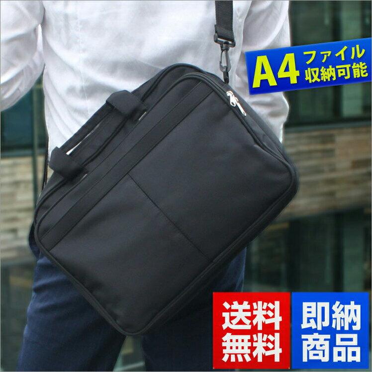 ブリーフケース BFB03 PC対応ソフトビジネスバッグ A4対応 ビジネスバッグ ビジネスバック ビジネス バッグ バックメンズ レディース 軽量 A4 ブラック 黒 PC パソコン ナイロン 軽量 あす楽 通販