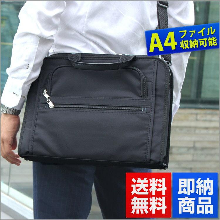 【即納】 ビジネスバッグ ブリーフケース BFB04 PC対応ソフトビジネスバッグ A4対応 ビジネスバッグ ビジネスバック ビジネス バッグ バック メンズ レディース 軽量 A4 ブラック PC パソコン ナイロン 軽量 あす楽