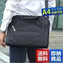 【即納】【軽量】ビジネスバッグ ブリーフケース BFB04 PC対応ソフトビジネスバッグ A4対応メンズ レディース 軽量 A4…