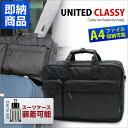PC収納 ダブルポケット多機能ビジネスバッグ UNITED CLASSY 6075 ビジネスバック キャリーオン キャリーバー通し付き …