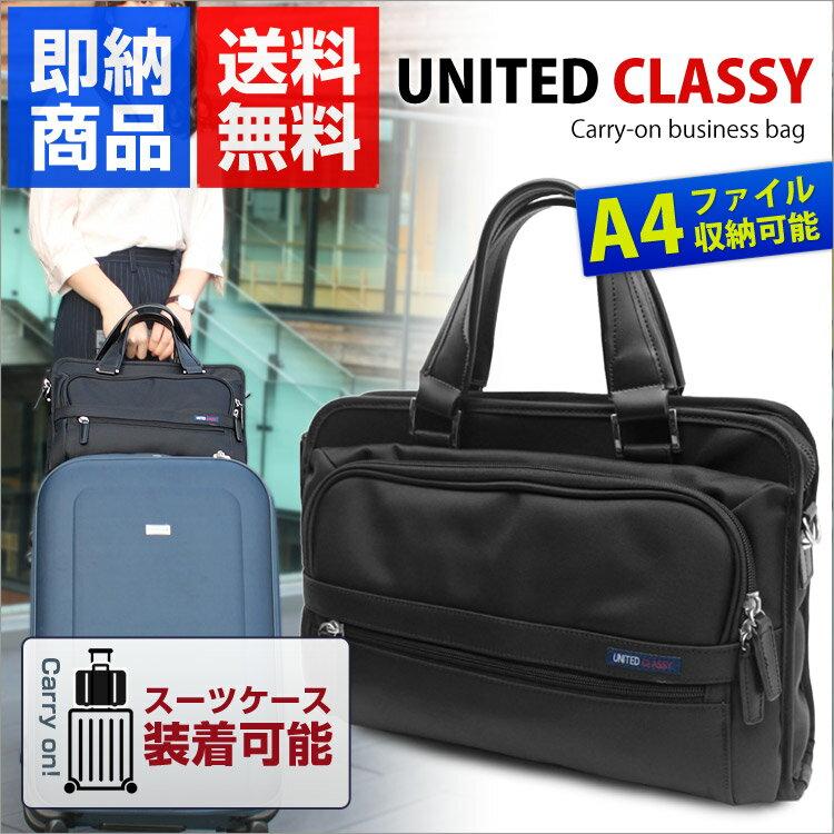PC収納 多機能ビジネスバッグ UNITED CLASSY 6069 ビジネスバック ブリーフケース キャリーオン キャリーバー通し付き メンズ レディース 鞄 軽量 PC パソコン 通勤 ビジネス 2way A4 あす楽 即納