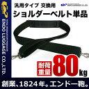 交換用ショルダーベルト 即納 NEOPRO 5-782 日本製ショルダーベルト 30mm幅 別売り ショルダーバッグ ベルト単品 ビジネスバッグ ブリーフケース