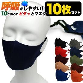 ぴたっと マスク