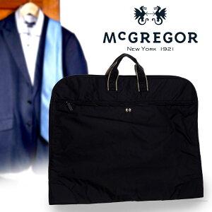 McGREGOR マックレガー 軽量ガーメントバッグ 21505 ガーメントバッグ メンズ レディース ビジネスバッグ ガーメントケース ハンガー付属 スーツ 持ち運び 出張 ブランド マクレガー 通販 父の
