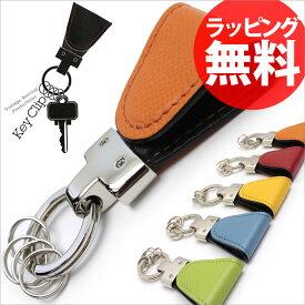 【メール便可】本革キーホルダー 国産 Key clip 59202 カーフレザーキークリップ 本革キーホルダー Vintage Revival Productions 磁石を封入した実用的な日本製キーホルダー あす楽 通販ブランド プレゼント