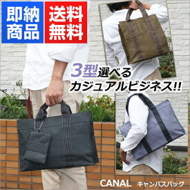2bbb07256d41 A4サイズをスマートに持ち運び。オンオフ兼用。 3型選べる キャンバスバッグ 2219