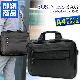 PC収納 多機能ビジネスバッグ S.ACT. 55630 ビジネスバック メンズ レディース 鞄 ポリエステル 軽量 PC パソコン 通勤 ビジネス 2way A4 あす楽 即納 通販 ANy07kpl クリスマス