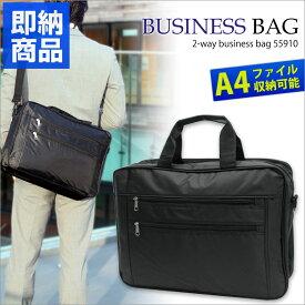 多機能ビジネスバッグ S.ACT. 55910 ビジネスバック メンズ レディース 鞄 ポリエステル 軽量 通勤 ビジネス 2way A4 あす楽 即納 通販 ANy07kpl クリスマス