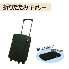 折りたたみキャリーバッグ 機内持ち込み キャリーケース SS キャリー 折りたたみ ssサイズ スーツケース 布 ソフトキャリーケース 軽量 バッグ 超軽量 小型 バッグ シンプル 旅行鞄 鍵なし 折り畳みキャリー