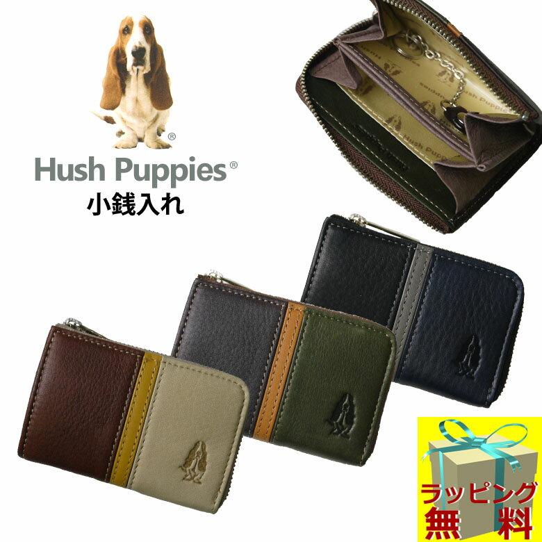 【財布】Hush Puppies(ハッシュパピー) 小銭入れ/HP0451/メンズ財布/バッグ・小物・ブランド雑貨/小銭入れ プレゼント/財布/コインケース メンズ/牛革