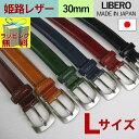 【送料無料】【ロング!ビジネスベルト 日本製 30mm】【ベルト メンズ 本革】LIBERO 姫路レザーベルト LY-953L 日本製…