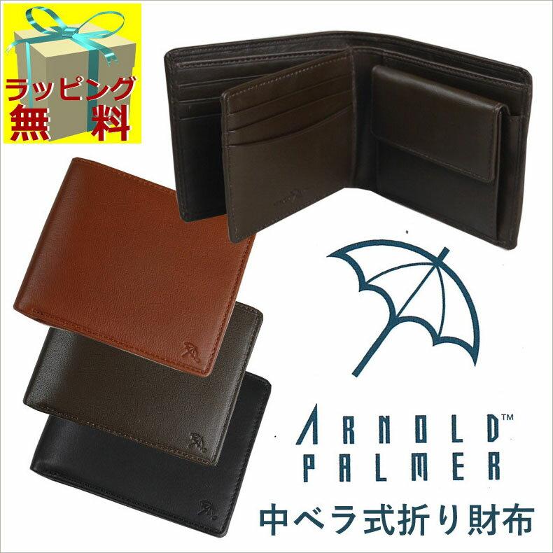 【カードたっぷり♪中ベラ付き革財布】ARNOLD PALMER(アーノルド・パーマー) 中ベラ付2つ折り財布 4AP3204 サイフ 財布 メンズ 本革 カード 2つ折り財布 メンズ