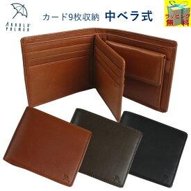 【カードたっぷり♪中ベラ付き革財布】ARNOLD PALMER(アーノルド・パーマー) 中ベラ付2つ折り財布 4AP3204 サイフ 財布 メンズ 本革 カード 2つ折り財布 メンズ【楽天】【あす楽対応】