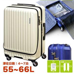 フリクエンター マーリエ スーツケース フロントオープン 静音 USB Mサイズ 拡張 55L/66L FREQUENTER Malie 1-281 40-1-281