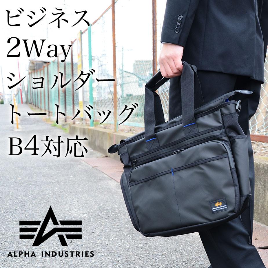 ビジネスバッグ メンズ ナイロン トートバッグ 大容量 2way トート ショルダー b4 ALPHA INDUSTRIES アルファインダストリーズ a4 b4