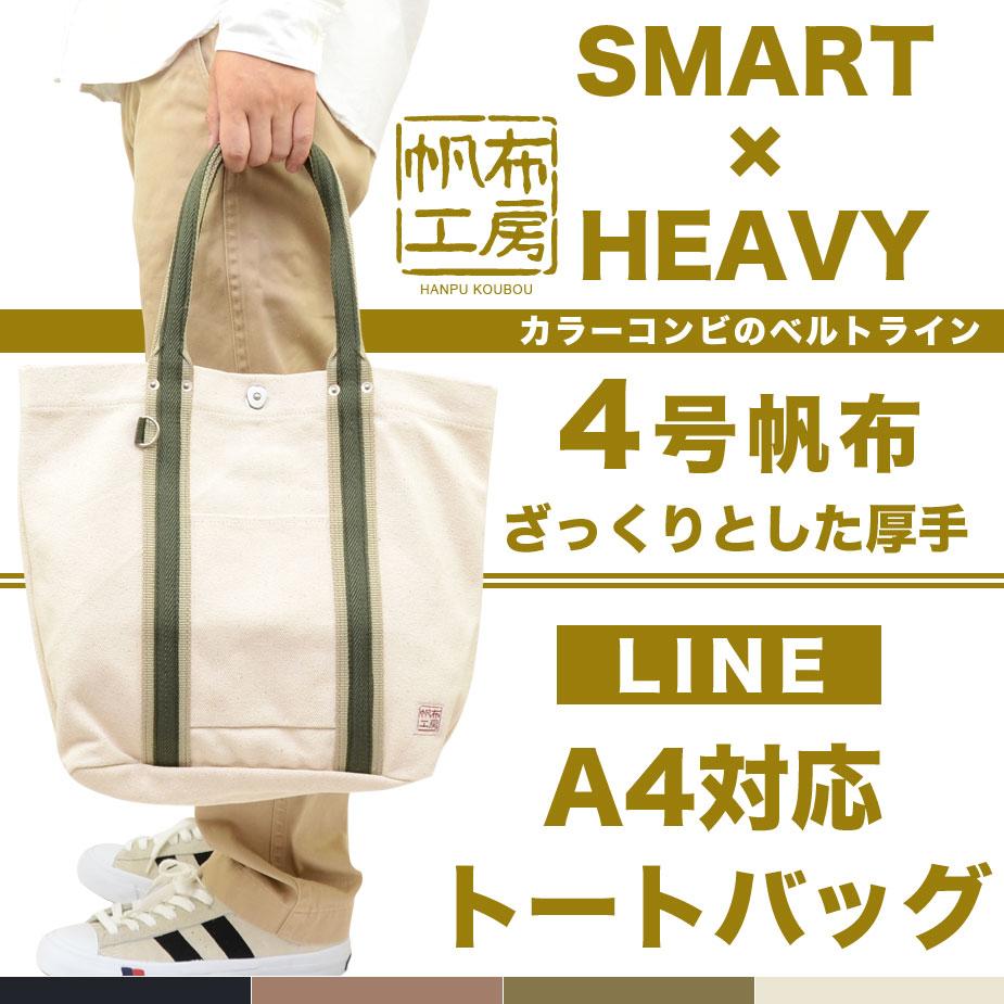 トートバッグ メンズ コットン A4サイズ 木綿 帆布工房