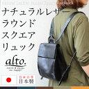 リュックサック デイバッグ レディース 本革 アニリンレザー B5 alto アルト Less Design レスデザイン 日本製 ユニセ…